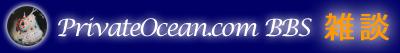 PrivateOcean.com雑談BBS